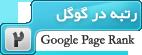 رتبه در گوگل 2